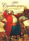Сорочинская ярмарка - Nikolai Gogol