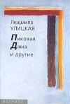 Пиковая Дама и другие: рассказы - Lyudmila Ulitskaya