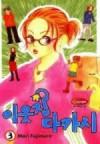 隣りのタカシちゃん。 (3) [Tonari No Takashichan: 3] - Mari Fujimura