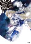 ダンジョンに出会いを求めるのは間違っているだろうか3 (GA文庫) (Japanese Edition) - 大森 藤ノ, ヤスダ スズヒト