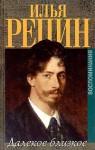 Далекое Близкое - Ilya Repin