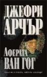 "Аферата ""Ван Гог"" - Jeffrey Archer, Джефри Арчър"