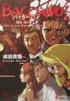 バッカーノ!1931 鈍行編 The Grand Punk Railroad - Ryohgo Narita, Katsumi Enami