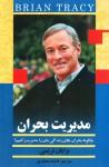 مدیریت بحران - Brian Tracy, فاطمه محمدی