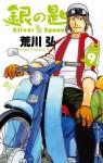 Gin No Saji Vol. 9 - Hiromu Arakawa