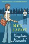 """Kryptonim """"Kasandra"""" - Meg Cabot"""