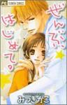 Zenbu, Hajimete - Kako Mitsuki