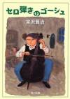 セロ弾きのゴーシュ (角川文庫) (Japanese Edition) - 宮沢 賢治