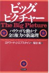 The Big Picture: The New Logic of Money and Power in Hollywood = Biggu pikucha : Hariuddo o ugokasu kane to kenryoku no shinronri [Japanese Edition] - Edward Jay Epstein, Ko Shioya
