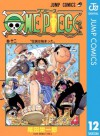 ONE PIECE モノクロ版 12 (ジャンプコミックスDIGITAL) (Japanese Edition) - Eiichiro Oda