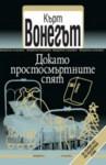 Докато простосмъртните спят - Венцислав К. Венков, Kurt Vonnegut