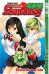 100% Strawberry 1 (Strawberry, #1) - Mizuki Kawashita, 河下水希