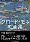 ClaudeMonetKaigasyu (KindaiKaiga) (Japanese Edition) - Claude Monet
