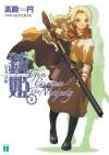 銃姫 1 ~Gun Princess The Majesty~ (MF文庫J) (Japanese Edition) - 高殿 円, エナミ カツミ