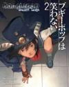 Boogiepop Doesn't Laugh Volume 2 - Kouhei Kadono, Kouji Ogata