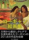 GauguinKaigasyu (Kindaikaiga) (Japanese Edition) - Paul Gauguin