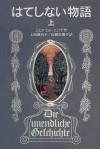 Never-ending story (on) (Iwanami Bunko boy (501)) (2000) ISBN: 4001145014 [Japanese Import] - Michael Ende