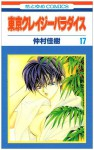 Tokyo Crazy Paradise, Vol. 17 - Yoshiki Nakamura