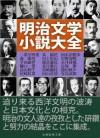 Meiji Bungaku Syousetsu Taizen - Sōseki Natsume, Ōgai Mori, Shimei Futabatei, Rohan Kōda, Kyōka Izumi, Tōson Shimazaki, Ichiyō Higuchi, Doppo Kunikida, Kōyō Ozaki, Chogyu Takayama