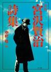新編 宮沢賢治詩集 (角川文庫) (Japanese Edition) - 宮沢 賢治, 中村 稔