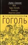 Вий - Nikolai Gogol