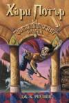 Хари Потър и Философският камък (Хари Потър, #1) - Джоан Катлийн Роулинг, J.K. Rowling