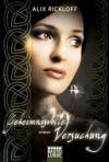 Geheimnisvolle Versuchung: Roman (German Edition) - Alix Rickloff, Ulrike Moreno