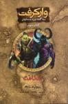 وارکرفت: شکافت کتاب سوم از سه گانه ی نبرد باستانیان - Richard A. Knaak, رکسانا شیرزادی