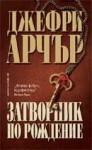 Затворник по рождение - Jeffrey Archer, Теодора Давидова, Джефри Арчър