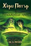 Хари Потър и Нечистокръвния принц (Хари Потър, #6) - Джоан Катлийн Роулинг, Емилия Масларова, J.K. Rowling