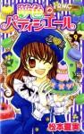 Yumeiro Patissiere Vol. 9 - Natsumi Matsumoto