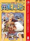 ONE PIECE カラー版 8 (ジャンプコミックスDIGITAL) (Japanese Edition) - Eiichiro Oda