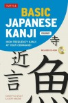 Basic Japanese Kanji Volume 1: High-Frequency Kanji at your Command! (CD-ROM and Printable Flash Cards Included) - Timothy G. Stout, Kaori Hakone