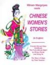 Chinese Women's Stories - Miriam Margolyes
