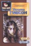 Нейромант - William Gibson, Уильям Гибсон