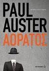 Αόρατος - Paul Auster, Σπύρος Γιανναράς