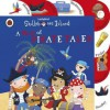 Week of Pirate Tales - Fiona Munro