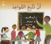 Al Iltizam Bil Qawaed (Following Rules - Arabic edition): Citizenship Series - Cassie Mayer, Mark Beech