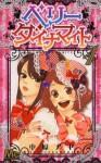 ベリーダイナマイト (Berry Dynamite) Vol 1 - Aya Nakahara, 中原 アヤ