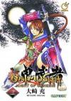 Onimusha Volume 2: Night Of Genesis - Capcom