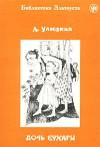 Дочь Бухары - Lyudmila Ulitskaya