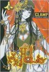 XXXHolic, Volume 3 - CLAMP