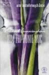 Nim zapadnie noc - Jerzy Kozłowski, Michael Cunningham