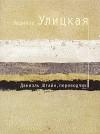 Даниэль Штайн, переводчик - Lyudmila Ulitskaya