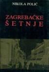 Zagrebačke šetnje - Nikola Polić, Vinko Antić, Miroslav Šicel