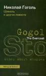 Шинель и другие повести / The Overcoat and Other Short Stories - Nikolai Gogol