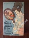 The World of Japanese Fiction - Yoshinobu Hakutani, Arthur O. Lewis