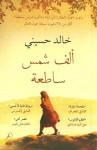 A Thousand Splendid Suns (Arabic edition) - Khaled Hosseini, Ehab Abdel Hamid