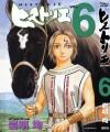 ヒストリエ 6 [Historie, Vol. 6] - Hitoshi Iwaaki