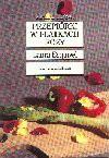 Przepiórki w płatkach róży : powieść w zeszytach na każdy miesiąc, przepisy kucharskie, historie miłosne tudzież porady domowe zawierająca - Laura Esquivel